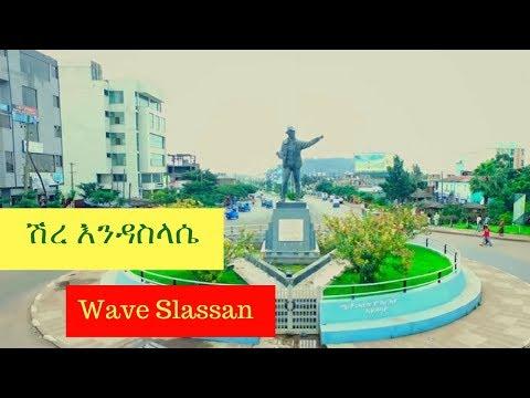 Wave Slassan - Shirea Endaslase [NEW! Ethiopian Music Video 2017] Official Video