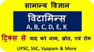 Vitamins A, B, C, D, E, K with tricks general science GK for UPSC SSC Vyapam NEET in hindi