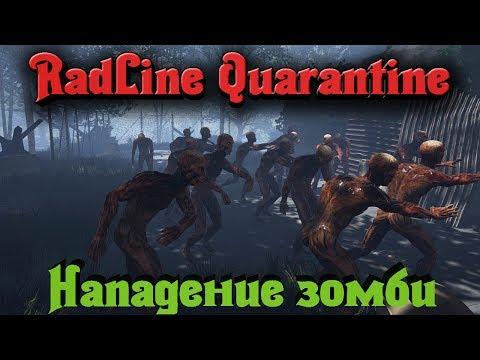 RadLine Quarantine - ЗОМБИ вернулись