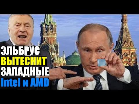 Российские 8-ядерные процессоры ЭЛЬБРУС вытеснят западные Intel и AMD