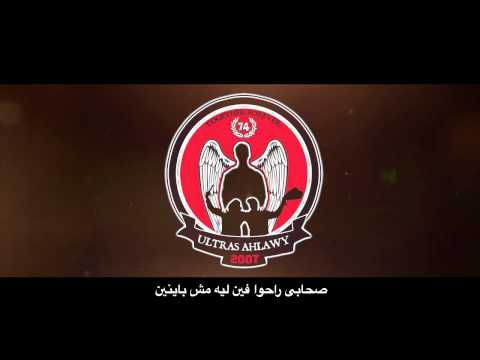 6 - جنة الخالدين .. CD ULTRAS AHLAWY 2013 Music Videos
