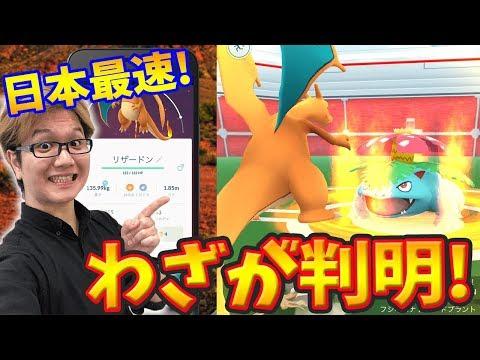 リザードン専用��を世界最速公開!!�トルシーンも先行公開!!��ケモンGO】�Pokémon GO】