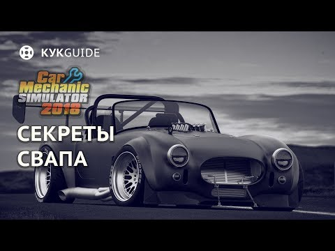 СЕКРЕТЫ СВАПА - CAR MECHANIC SIMULATOR 2018
