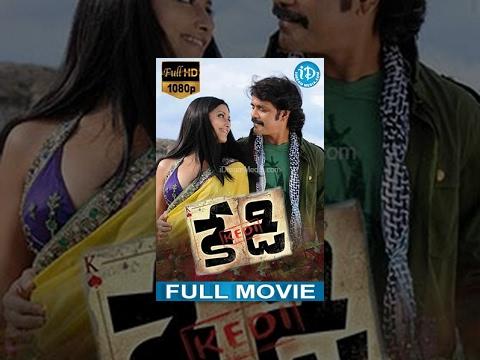 Kedi Telugu Full Movie   Nagarjuna, Mamta Mohandas, Anushka   Kiran Kumar   Sandeep Chowtha