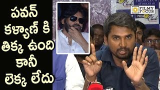 Rayalaseema Student Krishna Fires on Pawan Kalyan and TFI @ Aravinda Sametha Movie Controversy Meet