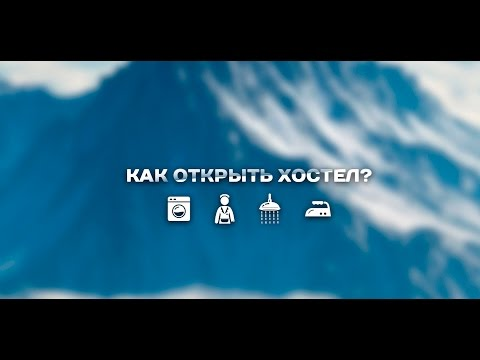 Как открыть хостел за 15 дней   Реалити-шоу о бизнесе   00