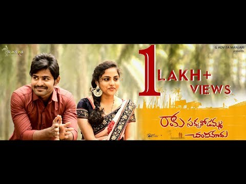 Ramasakkanodamma Chandamama - Latest Telugu ShortFilm 2018 | Advita Manjari presents RakshaCreations