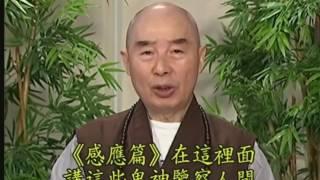Thái Thượng Cảm Ứng Thiên, tập 10 - Pháp Sư Tịnh Không