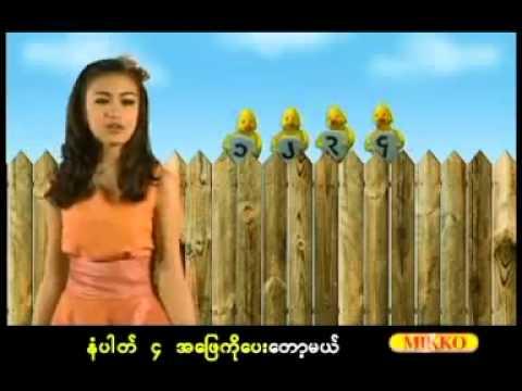 Wine Su Khine Thein - Sae Lae Tan (ဆည္းလည္းသံ) video