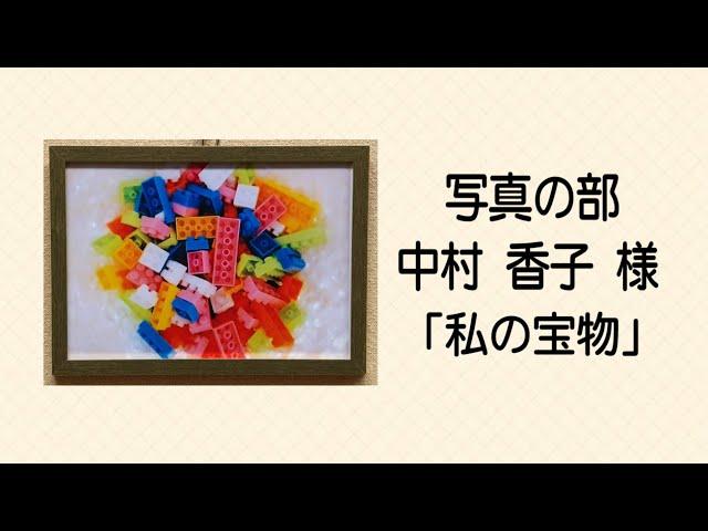 ②【写真の部 中村香子様「私の宝物」】第55回名古屋市障害者作品展 2/12の動画のサムネイル