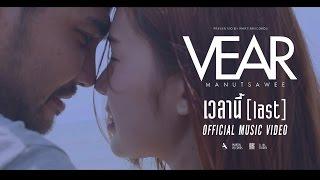 VEAR MANUTSAWEE - เวลานี้ (last) [Official Music Video]