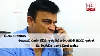 Group of ETI depositors meet Ranjan Ramanayake