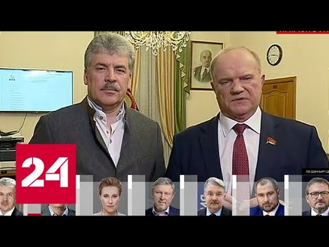 Грудинин и Зюганов дали первый комментарий по подсчету голосов // Выборы-2018