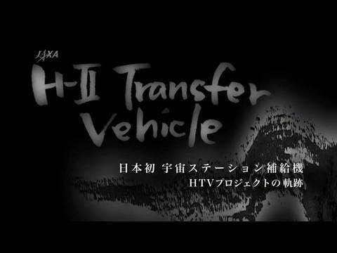 H-II Transfer Vehicle~日本初 宇宙ステーション補給機HTVプロジェクトの軌跡