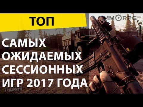 ТОП самых ожидаемых сессионных игр 2017 года