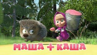 Маша та Ведмідь: Маша + каша (17 серія) Masha and the Bear