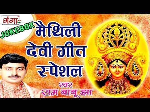 मैथिलि देवी गीत स्पेशल 2017 - Ram Babu Jha