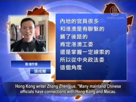 """Hong Kong """"Underground Communists"""" Appear On Politics and Law Conference."""