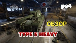 Type 5 Heavy ОБЗОР - WoT PS4