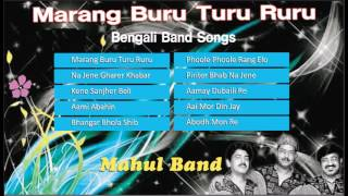 Bengali Folk Songs | Mahul Band | Marang Buru Turu Ruru | Lalangeeti | Jhumur | Audio Jukebox