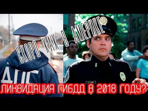 Ликвидация ГИБДД в России в 2018 году. Хорошо ли плохо ли?