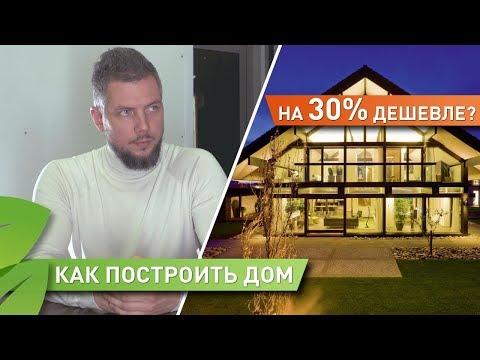 Дом из клееного бруса. Плюсы и минусы. Стоимость дома.
