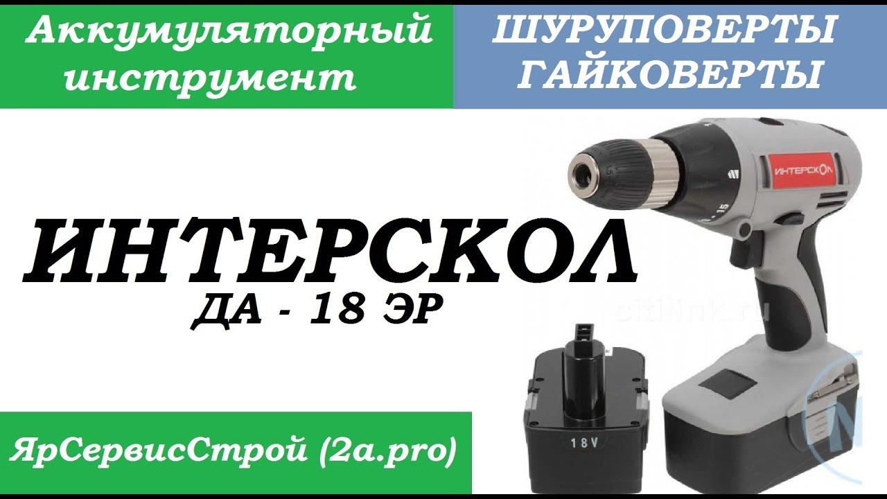 Ремонт шуруповёрта интерскол да-18эр своими руками