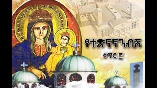 """Ethiopian Orthodox Mezmur  """"YETETSNANANEBESH"""""""