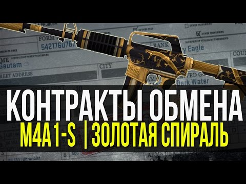 КРАФТ M4A1-S | GOLDEN COIL 30% ШАНС (КОНТРАКТЫ ОБМЕНА)