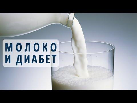 Можно ли пить молоко при сахарном диабете?