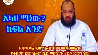 79 - Ustaz  Abu Heyder - Who Is Allah -Part 1