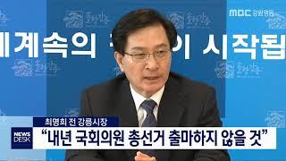 """투/최명희 전 강릉시장 """"내년 총선 불출마"""""""