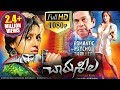 Charuseela Latest Telugu Movie | Rashmi Gautham, Rajiv Kanakala thumbnail