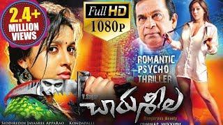 Charuseela Latest Telugu Movie   Rashmi Gautham, Rajiv Kanakala   2017