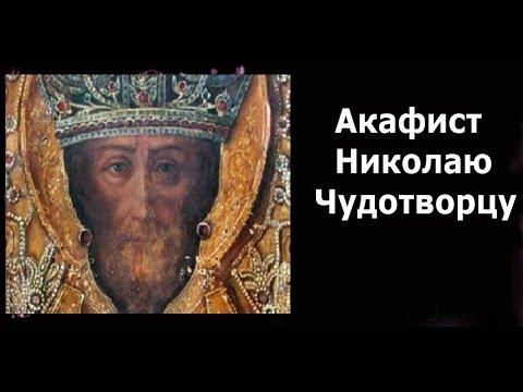 Кто читал акафист николаю чудотворцу