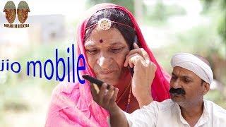 JIO Bhamashah Mobile जिओ भामाशाह मोबाइल