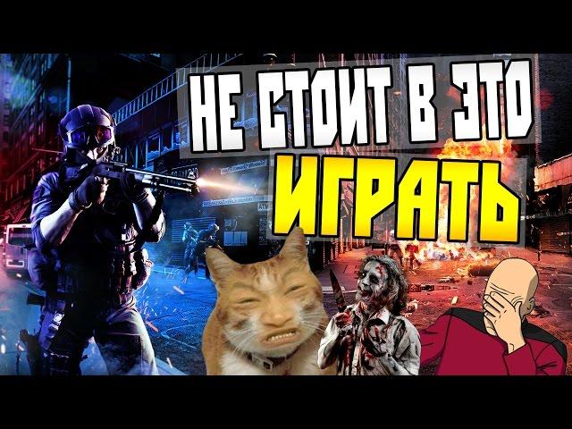 Анти-обзор: НЕ СТОИТ В ЭТО ИГРАТЬ - Counter-Strike Nexon: Zombies
