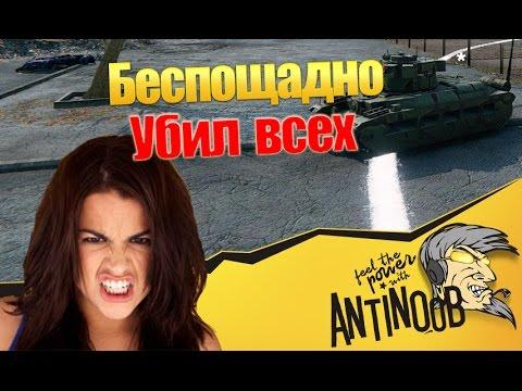 УБИЛ ВСЕХ [1 против 15] в World Of Tanks (wot)