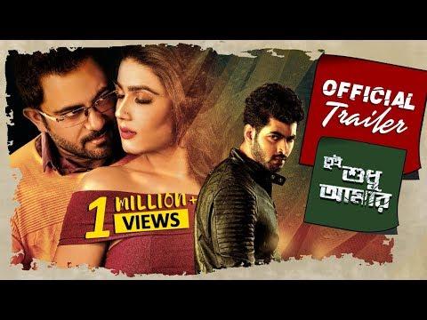 Official Trailer   Tui Sudhu Amar   Soham   Mahiya Mahi   Om   Latest Bengali Movie 2018