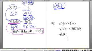 高校物理解説講義:「力積と運動量」講義2