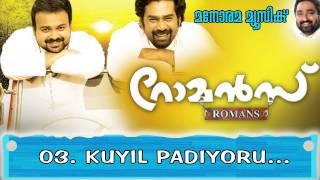 Romans - Kuyil Padiya | Romans