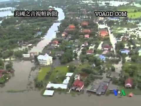 2011-10-14 美國之音視頻新聞: 泰國總理保證曼谷不受洪水重創