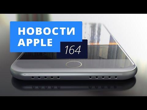 Новости Apple, 164: слухи об iPhone 7 и новые подробности с WWDC 2016