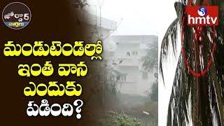 మండుటెండల్లో ఇంత వాన ఎందుకు పడింది? | Sudden Rain In Vizianagaram | Jordar News  | hmtv