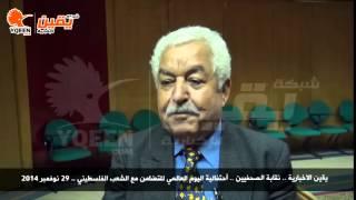 يقين | مسئول بحركة فتح : نعتبر اليوم اعتذار من الامم المتحدة ضد قرار تقسيم فلسطين