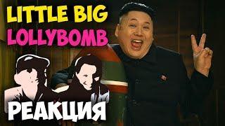 LITTLE BIG - LollyBomb КЛИП 2017 Русские и иностранцы слушают русскую музыку и смотрят русские клипы