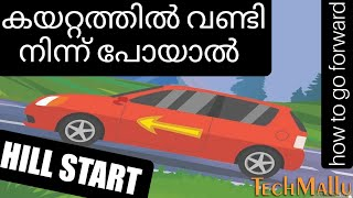 കയറ്റത്തിൽ വണ്ടി നിന്ന് പോയാൽ | How to Drive your car on a Hill in Malayalam