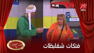 مسرح مصر - أنا فتكات شقلباظات