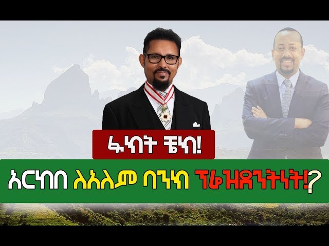 Fact check Dr Arkebe Oqubay former Mayor of Addis Ababa to run for World Bank