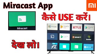 How To Use Miracast App In MI TV | Miracast App Full Details